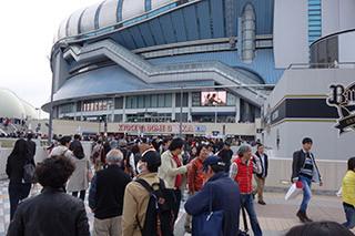 京セラドームにきた!